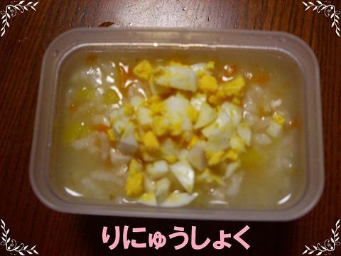 8月12日2回目ささみと野菜の味噌おじや