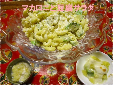 マカロニと豆腐サラダ