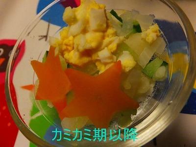 さつまいものポテトサラダ(カミカミ)
