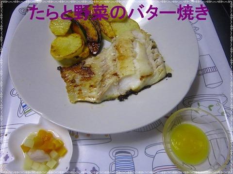 たらと野菜のバター焼き 大人 (2)