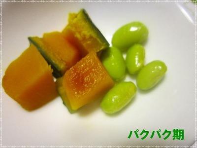 かぼちゃと枝豆の煮物 パクパク