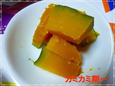 かぼちゃの含め煮幼児期