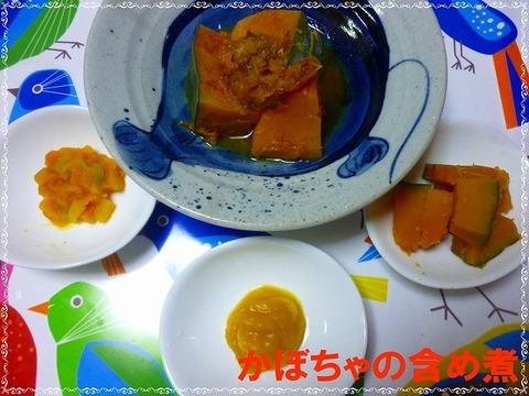 かぼちゃの含め煮