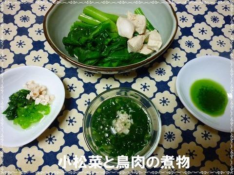 小松菜と鶏もも肉の煮物
