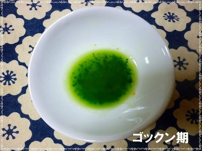 小松菜きな粉和えゴックン