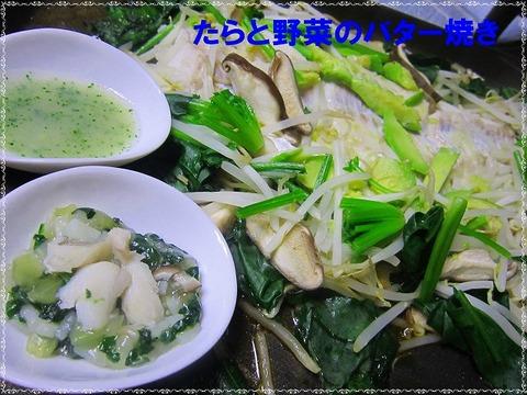 たらと野菜のバター焼き