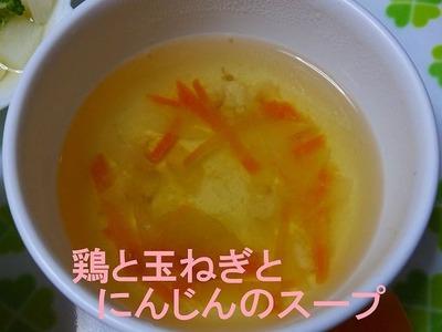 2013年8月離乳食その2-鶏と玉ねぎとにんじんのスープ
