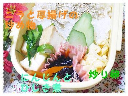 2014年7月3日幼稚園のお弁当 (2)