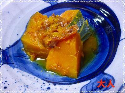 かぼちゃの含め煮 大人