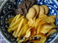 素材 スナック菓子・クッキー・チョコレート
