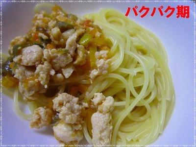 鶏ミンチのトマトスパゲティー