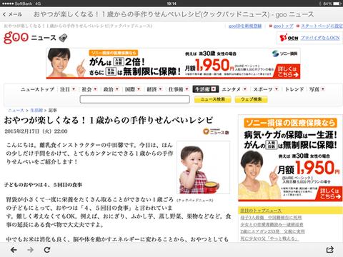gooニュース・せんべい (2)