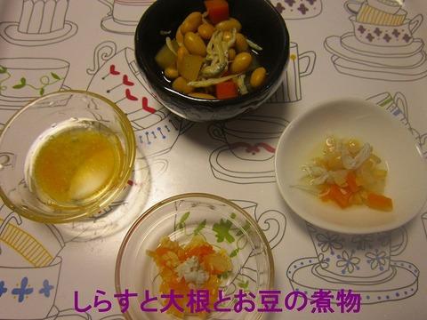 しらすと大根とお豆の煮物