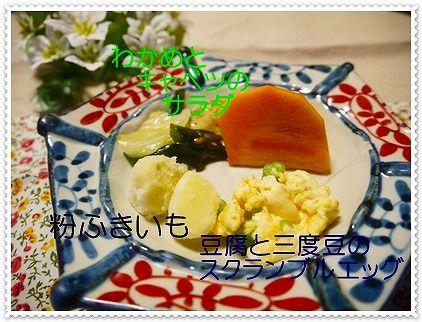 2013年12月13日朝食2