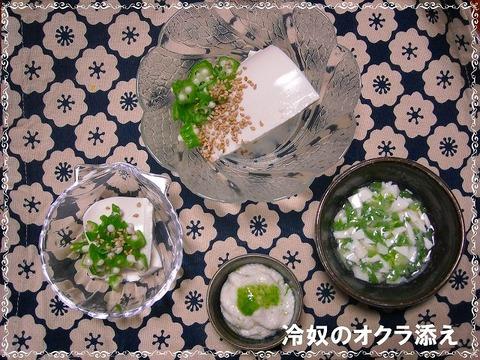 豆腐・オクラ添え