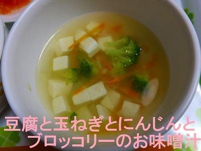 2013年8月離乳食その1-豆腐玉ねぎにんじんブロッコリーの味噌汁