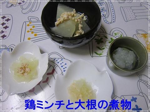 鶏ミンチと大根の煮物