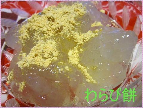 わらび餅-1