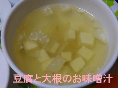 2013年8月離乳食その3-豆腐と大根のおみそ汁