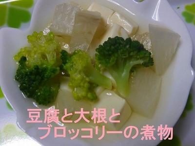 2013年8月離乳食その2-豆腐と大根とブロッコリーの煮物