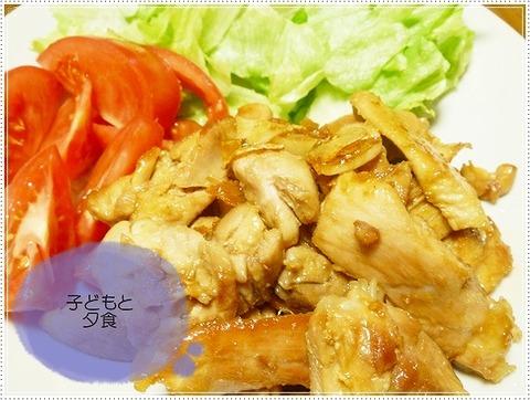 2014年6月2日夕食鶏の照り焼き (3)