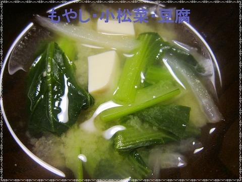 もやし・小松菜・豆腐
