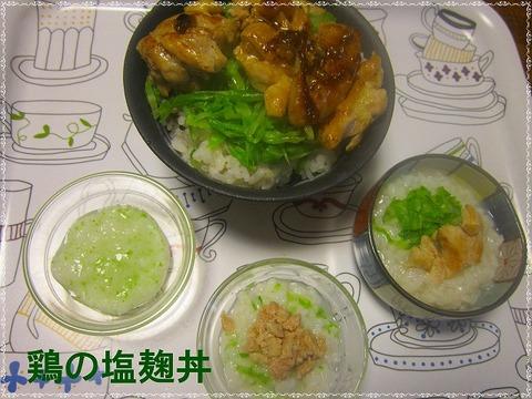 鶏の塩麹丼 大人 (2)