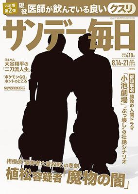 8/3発売「サンデー毎日」表紙はNEWS