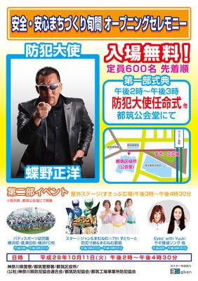蝶野選手が10/11神奈川県警察「安全・安心まちづくり旬間」式典で防犯大使に任命されます