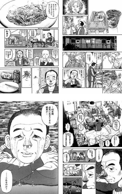 【画像】独身貫いた男の末路www