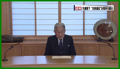 【TBS】陛下のご学友「陛下の残された仕事、それは韓国訪問だ」