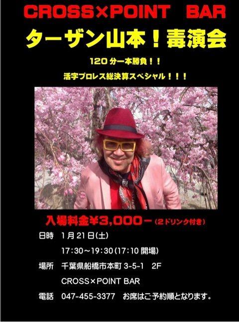 活字終焉から地下プロレスへ 〜1・21 『ターザン山本!毒演会』〜