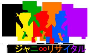 【リンク集】「関ジャニ∞リサイタル 真夏の俺らは罪なヤツ」まとめ【ネタバレなし】