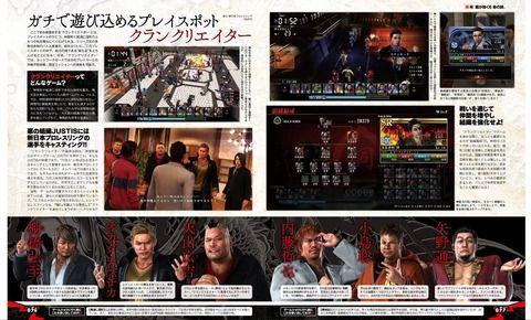 『龍が如く6』にオカダ・カズチカ選手ら新日本プロレスリング6選手の出演が発表