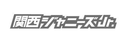 【速報】嵐・二宮和也主演映画「ラストレシピ~麒麟の舌の記憶~」に西畑大吾出演決定!!!