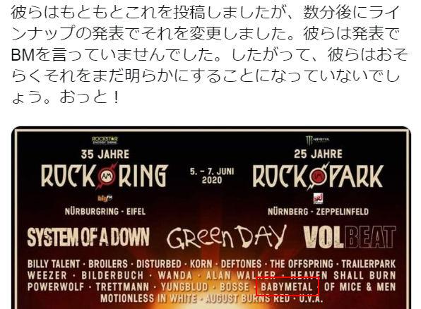 BABYMETAL「Rock am Ring 2020にベビメタ出場!?」