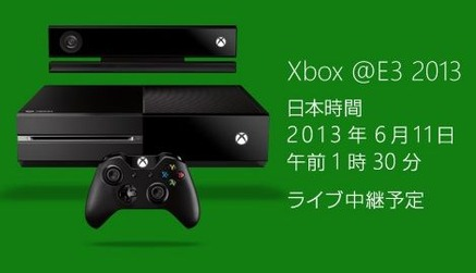 Xbox E3 2013 メディアブリーフィング