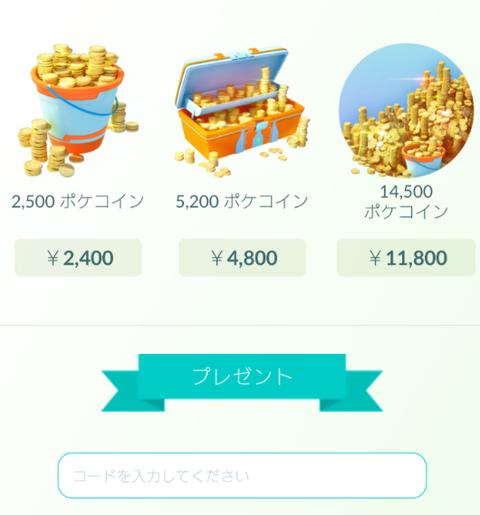 プレゼントコード 【ポケモンGO】