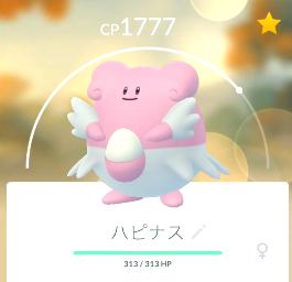 ハピナス ポケモンGO