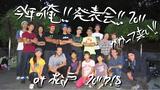 oreno_happyoukai_2011[1]