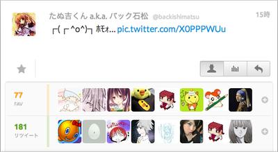 https://twitter.com/backishimatsu/status/284625594916945920