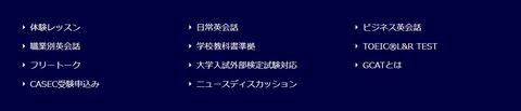 200908産経オンライン教材スクリーンショット