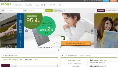 HanasoHPScreenShot160726