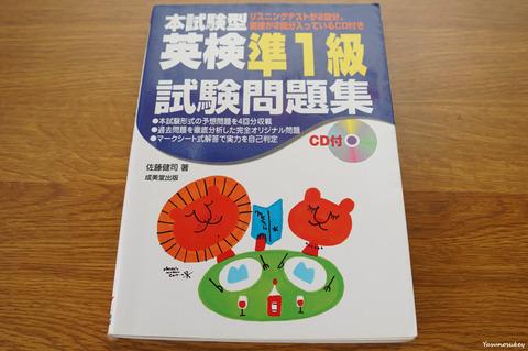 成美堂出版英検準1級試験問題集