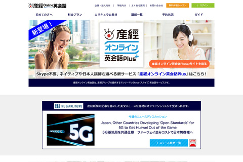 SankeiOnlineTopPageCropped200909