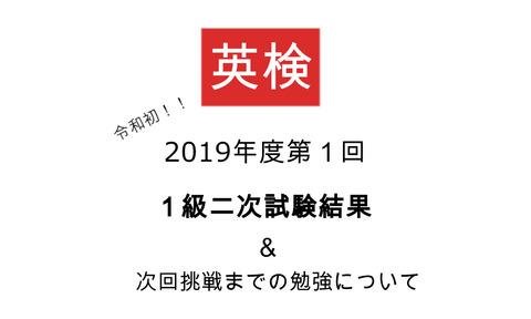 英検1級二次試験結果2019_1