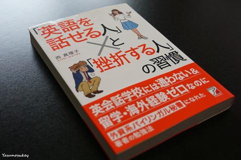 英語を話せる人と挫折する人の習慣表紙