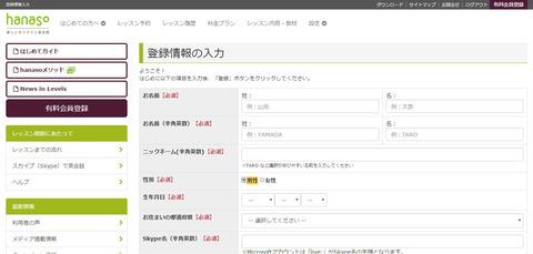 HanasoSigningUp5(2)