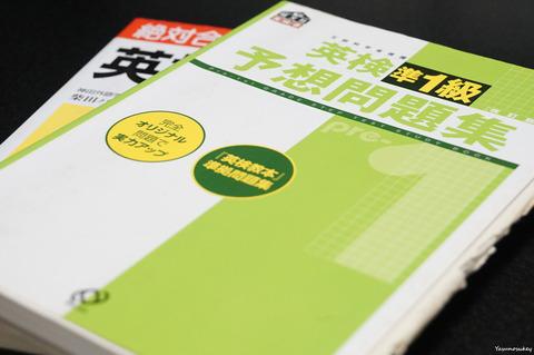 英検準1級Textbooks表紙