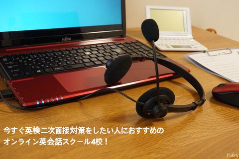210720今すぐ英検二次試験オンライン英会話
